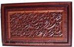 Kaligrafi Ayat Seribu Dinar TJJ04